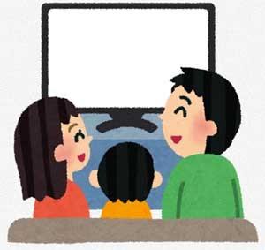 家族でテレビを見ているイラスト